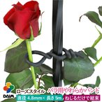 Yahoo!メーカー直販 DAIM Yahoo!店ローズスタイル バラ用やわらかバンド φ4.8mm×5m