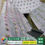 【送料無料】【日本製】daim ダイム防草シート  0.5m×50m /アグリシート