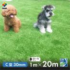 まるで本物のような質感 ふかふかで気持ちがいい人工芝 芝丈30mm 1m 20m リアル人工芝 DAIM マット ロール式 芝生