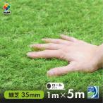 人工芝 ダイム リアル 細芝タイプ 35mm ロール巻 ふわふわな手触りにこだわった質感  人工芝 ドッグラン ロール式 グリーン 庭 FIFA認定工場製造品  幅1m 長さ5m