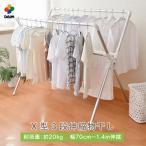 【送料無料】daim カジラク アルミ物干しシリーズ X型3段伸縮物干し 幅70cm〜1.4m【ランドリー 洗濯物 物干し】