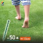 daim 人工芝押さえポリカピン 15cm 50本入 人工芝 ピン 固定ピン おさえピン 押さえピン 押さえ おさえ 杭 押さえ杭 ロール 釘 目立たない グリーン 緑 送料無料