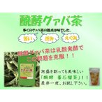 醗酵グァバ茶 120g (2g×60包) 10袋セット