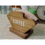 コーヒーフィルターケース 木製 ひのき アンティークブラウン COFFEE&コーヒー豆ステンシル コーヒーペーパーケース 受注製作