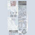 UCC 上島珈琲店 ミルク珈琲 カフェオレ ペットボトル 270ml×24本