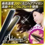 Yahoo!MINATO新商品★Adetsuya ミニヘアアイロン 海外対応 200度 旅行 出張 持ち運び便利 ヘアアイロン 高級チタニウムプレート ミニ ヘアアイロン
