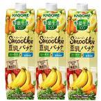 カゴメ 野菜生活100 Smoothie(スムージー) 豆乳バナナミックス 1000g×3本