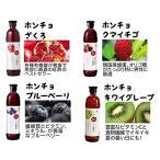 Yahoo!MINATO★送料無料♪ 新商品追加ホンチョ紅酢900mlx4本セットざくろ、クマイチゴ、ブルーベリー、キウイグレープ