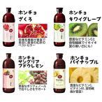 Yahoo!MINATO★送料無料♪ 新商品追加ホンチョ紅酢1.5L4本セットざくろ、サングリアブドウレモン、バナナパインアップル 、キウイグレープフルーツ
