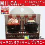 ケーキコンタクトケース ブラウニー MILCA【ミルカ】