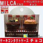 ケーキコンタクトケース チョコ MILCA【ミルカ】
