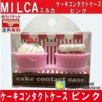 ケーキコンタクトケース ピンク MILCA【ミルカ】