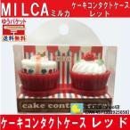 ケーキコンタクトケース レッド MILCA【ミルカ】