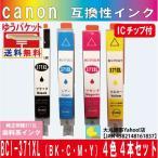 キャノン BCI-371XL BK/CL(ブラック/カラー) 互換インク (BK/C/M/Y)4本セット