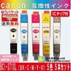 キャノン BCI-371XL BK/CL(ブラック/カラー) 互換インク GY(グレー含)5本セット(BK/C/M/Y/GY)