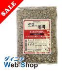 ダイニチ CAFEPRO カフェプロ コーヒー豆(生豆)♪半期決算セール対象品♪ コロンビア 1kgパック M080600