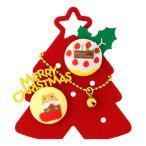 クリスマス 手芸キット くるみボタンで作るチャームキット あそぼーたん ツリー(レッド) 【ネコポス便可能】