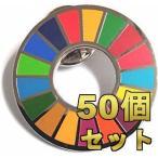 SDGs ピンバッジ バッジ 国連 本部限定 正規品 日本未発売 50個セット