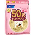 FANCL ファンケル 50代からのサプリメント 1袋 女性用  4908049488352-S1