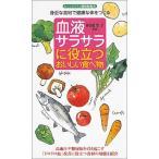 Yahoo!WEB書店 代理販売ドットコム血液サラサラに役立つおいしい食べ物―身近な食材で