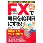 FX(外国為替証拠金取引)で毎日を給料日にする