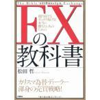 FXの教科書/松田哲