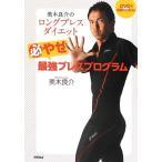 DVDで完璧にわかる美木良介ロングブレスダイエット/送料無料