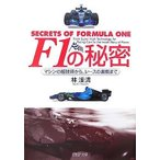 F1の秘密―マシンの超技術から、レース(PHP文庫)