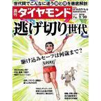 週刊ダイヤモンド2016年2/20号(中古雑誌