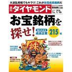 週刊ダイヤモンド2016年1/16号(お宝銘柄を)中古雑誌