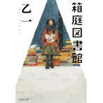 箱庭図書館(集英社文庫)/乙一画像