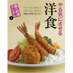 男の料理マニュアル3やる気にさせる洋食
