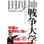 田母神戦争大学心配しなくても中国と戦争にはなりません/田母神俊雄,石井義哲