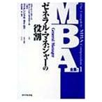 MBA全集〈1〉ゼネラルマネジャーの役割/IMD,IMDInternational,ウォートンスクール