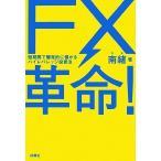 FX革命/南緒