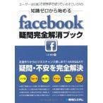 知識ゼロから始めるfacebook(フェイスブック)疑問完全解消ブック/八木重和