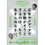 広告やメディアで人を動かそうとするのは、もうあきらめなさい。/本田哲也,田端信太郎