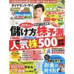 ダイヤモンドZAi(ザイ)2015年02月号/儲け方と株予測/雑誌/中古雑誌