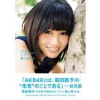 前田敦子AKB48卒業記念フォトブックあっちゃん/前田敦子