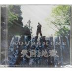 天国と地獄/K-DUBSHINE/Kダブシャイン/CD
