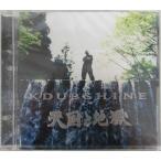 天国と地獄/K-DUBSHINE/ケーダブシャイン/CD