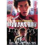 暗黒街/中古DVD