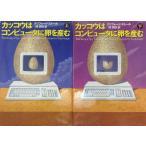 カッコウはコンピュータに卵を産む/全巻セット/上下巻セット/クリフォードストール/クリフォード・ストール/送料無料