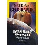 ショッピング09月号 NATIONALGEOGRAPHIC/ナショナルジオグラフィック日本版2014年7月号/地球外生命が見つかる日/中古雑誌
