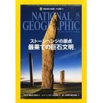 ショッピング09月号 NATIONALGEOGRAPHIC/ナショナルジオグラフィック日本版2014年8月号/最果ての巨石文明/中古雑誌