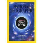ショッピング09月号 NATIONALGEOGRAPHIC/ナショナルジオグラフィック日本版2014年3月号/星を食らうブラックホール/中古雑誌
