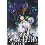 NEONGENESISEVANGELION01TEST-TYPE/ネオンジェネシスエヴァンゲリオン/テストタイプ/中古DVD