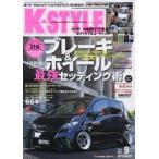 ショッピング09月号 K-STYLE/ケースタイル/2017年09月号中古雑誌