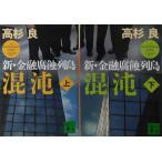 混沌/全巻セット/上下巻セット/講談社文庫//高杉良/高杉 良/送料無料