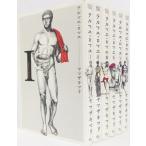 テルマエロマエ/全巻セット/全6巻セット/BEAMCOMIX/ヤマザキマリ/ヤマザキマリ/送料無料